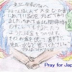 pray54