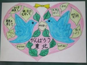横浜市立緑園西小学校より